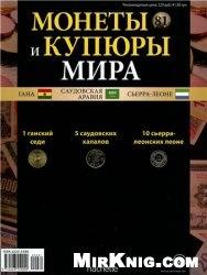 Журнал Монеты и купюры мира №-81