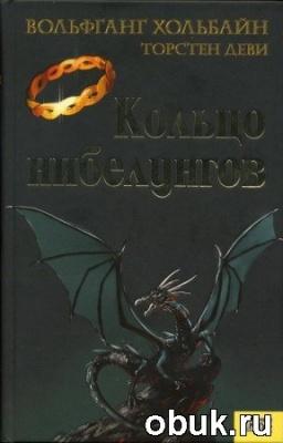 Книга Вольфганг Хольбайн, Торстен Деви - Кольцо нибелунгов