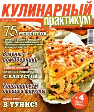 Книга Кулинарный практикум № 8 2012