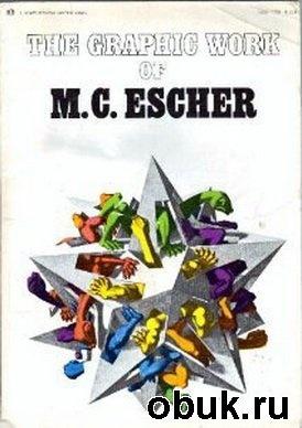 Книга The Graphic work of M.C.Escher introduced and explained by artist (Графика Маурица Корнелиса Эшера, объясненная и представленная мастером)