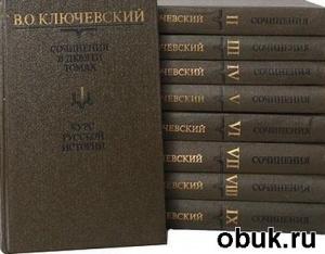 Книга В.О.Ключевский. Сочинения в 9 томах