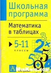 Книга Математика в таблицах. 5-11 классы: Справ. материалы