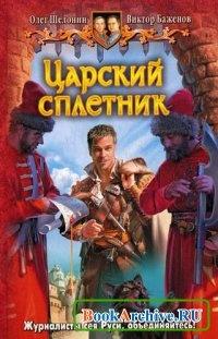 Книга Царский сплетник (аудиокнига).