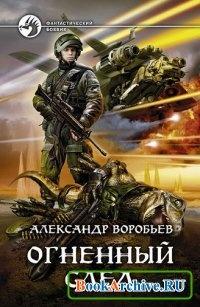 Книга Огненный след (аудиокнига).