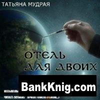 Аудиокнига Татьяна Мудрая - Отель для двоих (аудиокнига) mp3 60Мб