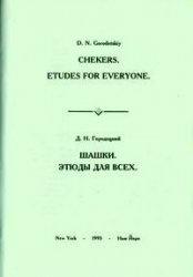 Книга Шашки. Этюды для всех / Chekers. Etudes for everyone