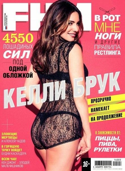 Журнал:  FHM №3 (март 2014)