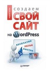 Книга Создаем свой сайт на WordPress pdf 5,87Мб