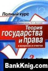 Книга Теория государства и права в вопросах и ответах djvu 6,85Мб