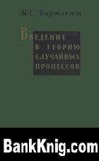 Книга Введение в теорию случайных процессов djvu 3,9Мб