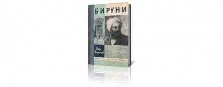 Книга Абу Рейхан Мухаммед ибн Ахмед аль-Бируни (973-1048) — средневековый персидский учёный-энциклопедист и мыслитель. Книга Игоря Ти