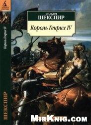 Король Генрих IV. Историческая хроника