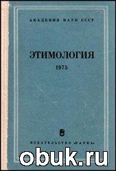 Книга Этимология. 1975
