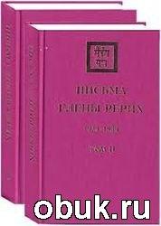 Книга Письма Елены Рерих в 2х томах