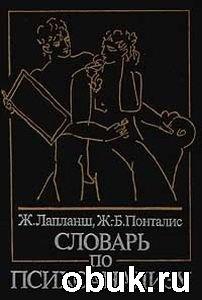 Лапланш Ж., Понталис Ж. – Б.- Словарь по психоанализу