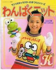 Журнал Sanrio 3-5-7(90-125) 1992