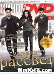 Журнал Total DVD №11 2012