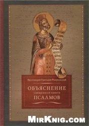 Книга Объяснение Священной книги псалмов