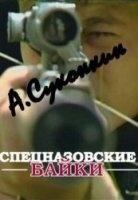 Алексей Суконкин  - Спецназовские байки (2 книги) fb2, rtf, txt  2Мб