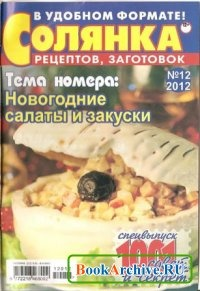 Книга Солянка рецептов, заготовок №12, 2012. Новогодние салаты и закуски.