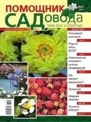Журнал Помощник садовода №1 2013