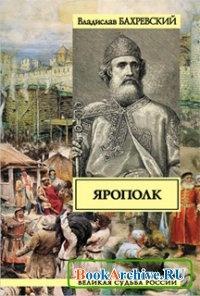 Книга Ярополк.