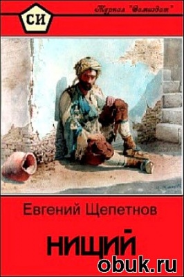 Книга Евгений Щепетнов - Нищий