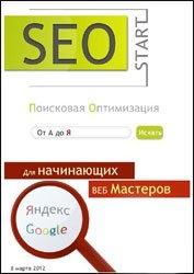 Книга SEO: Поисковая оптимизация от А до Я - Основы