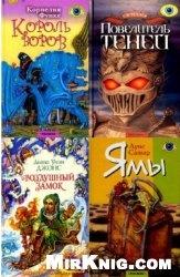 Книга Мировой детский бестселлер. Книжная серия