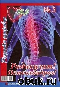 Книга 36,6 рецепты здоровья №3 2010 спецвыпуск к журналу 'Полезные советы и идеи'