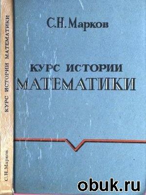 Книга Курс истории математики