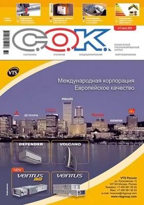 Журнал Журнал Сантехника. Отопление. Кондиционирование №7 2012