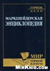 Книга Маркшейдерская энциклопедия