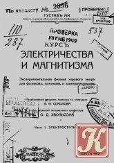 Книга Курс электричества и магнитизма. Часть 1. Электростатика