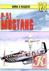 Журнал Война в воздухе №124. P-51 Mustang