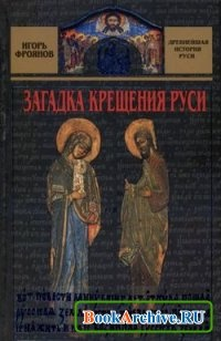 Книга Загадка крещения Руси.