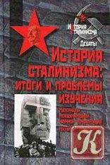 Книга История сталинизма. Итоги и проблемы изучения