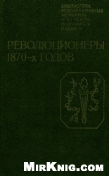 Книга Революционеры 1870-х годов