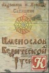 Книга Именослов Ведической Руси