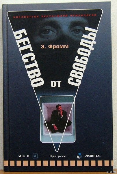 Книга Эрих Фромм - Бегство от свободы