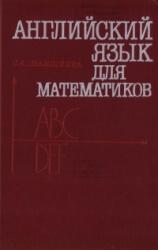Книга Английский язык для математиков