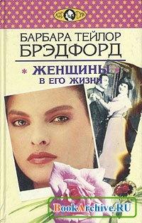 Книга Женщины в его жизни (аудиокнига).