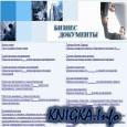 Книга Бизнес-пакет начинающего бизнесмена