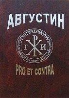 Августин: pro et contra
