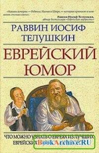 Книга Еврейский юмор..