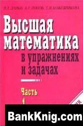 Книга Высшая математика в упражнениях и задачах. (В 2-х частях)