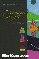 Книга Les Vetements de petite fille