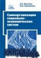 Книга Самоорганизация социально-экономических систем