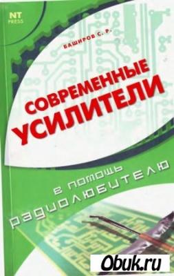 Книга Современные усилители