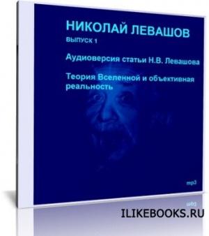 Книга Левашов Николай - Теория Вселенной и объективная реальность (Аудиокнига)